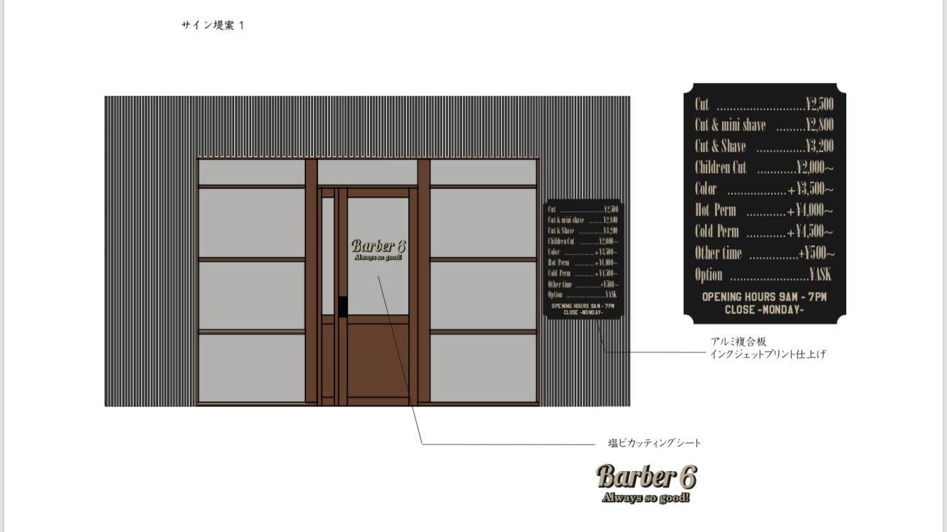 Barber6